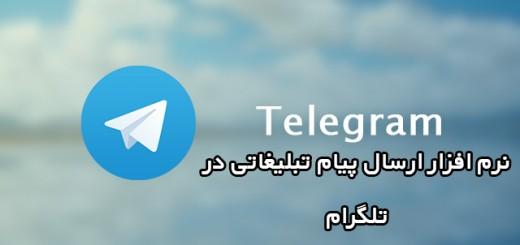 نخسین-نرم-افزار-ارسال-انبوه-تلگرام