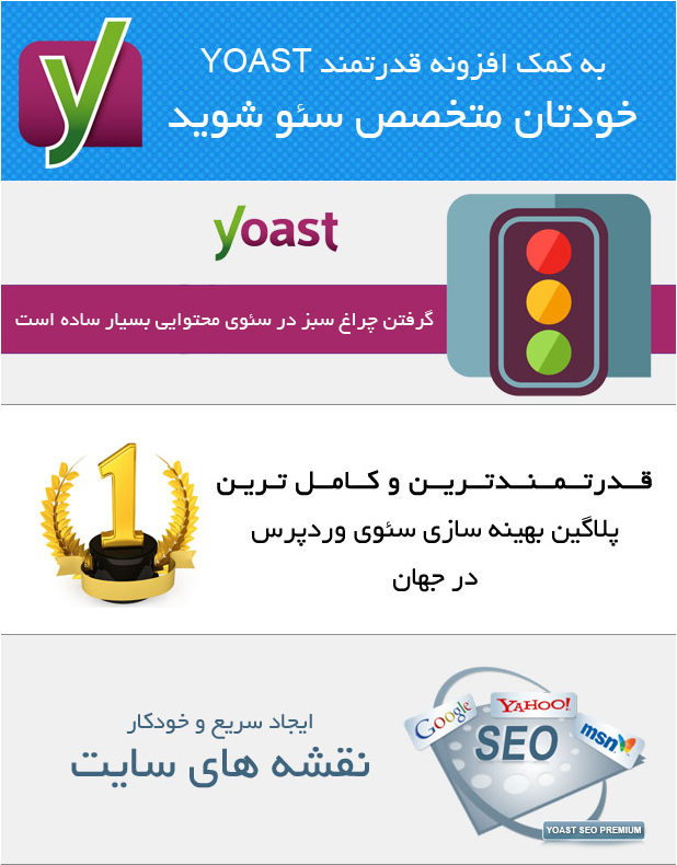 بهترین افزونه سئوی وردپرس Yoast پرمیوم | Yoast SEO Premium