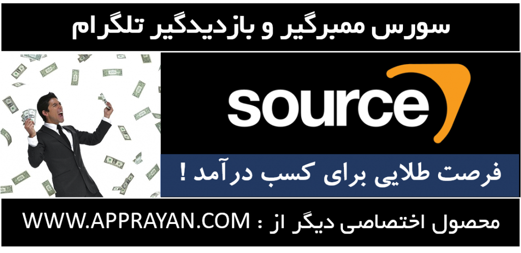 سورس ممبرگیر تلگرام