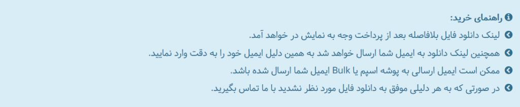 ممبر ایرانی
